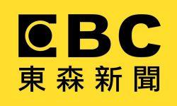 EBC News Logo