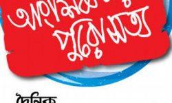 Kalerkantho Logo